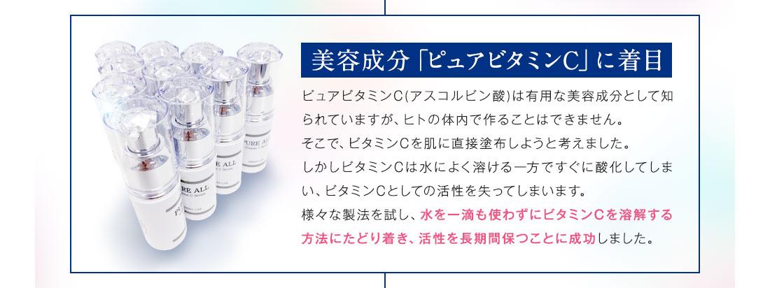 美容成分「ピュアビタミンC」に着目